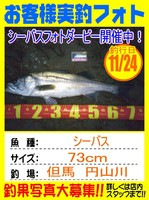 photo-okyakusama-20141124-toyooka-01.jpg
