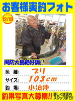 blog-20141210-ooshima-02.jpg