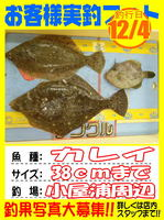 okyakusama-20141204-koyaura-karei01.jpg