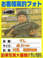 okyakusama-20141230-tushima-kuro.jpg