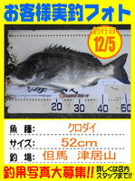 photo-okyakusama-20141208-toyooka-01.jpg