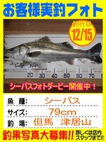photo-okyakusama-20141215-toyooka-01.jpg