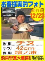 photo-okyakusama-20141223-hikoshima-tinu.jpg