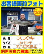 photo-okyakusama-20141225-goutsu-suzuki81.jpg