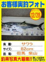 photo-okyakusama-20141228-toyooka-01.jpg