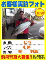 photo-okyakusama-20141229-kikugawa-hira.jpg