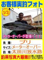 okyakusama-20150103-honten-mizuno buri.jpg