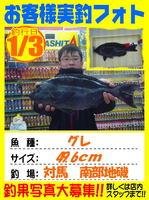 okyakusama-20150103-tsushima-gure.jpg