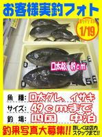 okyakusama-20150119-koyaura-gure1.jpg