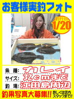 okyakusama-20150120-koyaura-karei01.jpg