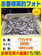 photo-okyakusama-2014-0112kikugawa-wacasagi123.jpg