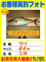 photo-okyakusama-20141230-ooshima-01.jpg