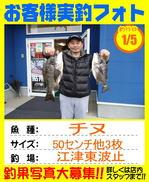photo-okyakusama-20150105-goutsu-chinu51.jpg