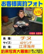 photo-okyakusama-20150125-goutsu-chinu42.jpg