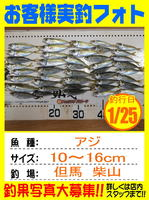 photo-okyakusama-20150125-toyooka-01.jpg