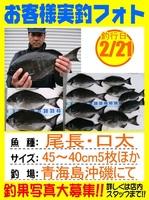 20150221-yamaguchi-onaga.jpg