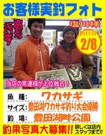 blog-20150208-kikugawa-wakasagi.jpg