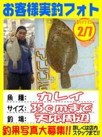 okyakusama-20150207-koyaura-karei1.jpg