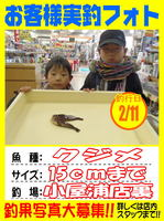 okyakusama-20150211-koyaura-kujime1.jpg