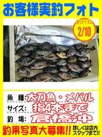 okyakusama-20150211-koyaura-mebaru2.jpg