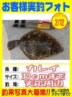 okyakusama-20150213-koyaura-karei1.jpg