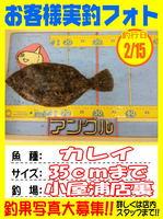okyakusama-20150215-koyaura-karei1.jpg