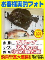 okyakusama-20150224-koyaura-karei.jpg
