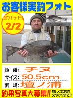 photo-okyakusama-20150202-hikoshima-tinu.jpg