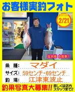 photo-okyakusama-20150221-goutsu-madai-.jpg