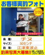 photo-okyakusama-20150223-goutsu-chinu50.jpg