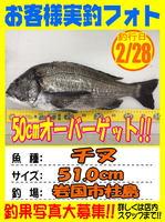 photo-okyakusama-20150228-kaiyuu-chinu.jpg