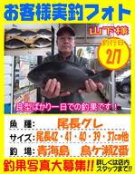 photo-okyakusama-kikugawa-gure0207.jpg