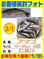 20150301-yamaguchi-amago.jpg