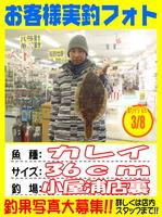 okyakusama-20150308koyaura-karei1.jpg