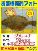 okyakusama-20150312-koyaura-karei1.jpg