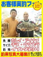 okyakusama-20150322-koyaura-ikada1.jpg