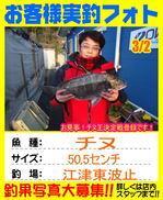 photo-okyakusama-20150203-goutsu-chinu50.5ooya.jpg