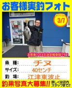 photo-okyakusama-20150307-goutsu-chinu40-uzu.jpg