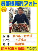 photo-okyakusama-20150322-ooshima-01.jpg