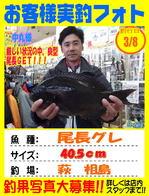 photo-okyakusama-kikugawa-gure20150308.jpg