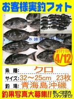 20150412-yamaguchi-kuro.jpg