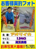 blog-choufu-20150427-aori.jpg