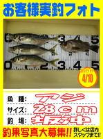 okyakusama-20140410koyaura-aji.jpg
