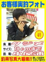 okyakusama-20150402koyaura-kujime.jpg