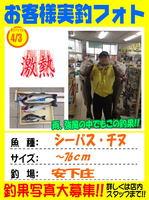 okyakusama-20150403-ooshima-s1.jpg