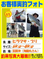 okyakusama-20150408-tusima.jpg