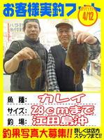 okyakusama-20150412-koyaura-1.jpg