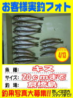 okyakusama-20150413-koyaura-kisu01.jpg