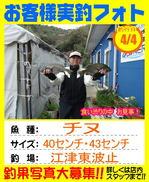 photo-okyakusama-20150404-goutsu-kawasaki.jpg