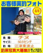 photo-okyakusama-20150404-goutsu-taniguchi.jpg